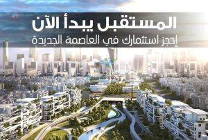 New Capital egypt