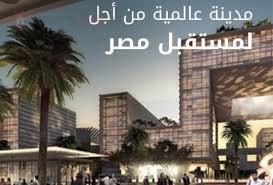 New Capital egypt company