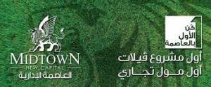 مساحة العاصمة الادارية الجديدة بمصر