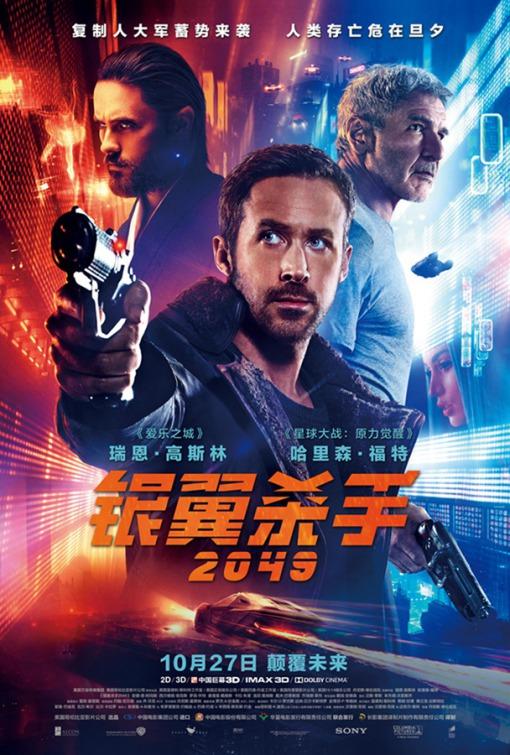 Blade Runner 2049 DVD Release Date | Redbox. Netflix. iTunes. Amazon