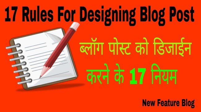 Blog post ko sundar aur attractive tariko se likhne ke 17 importants rules
