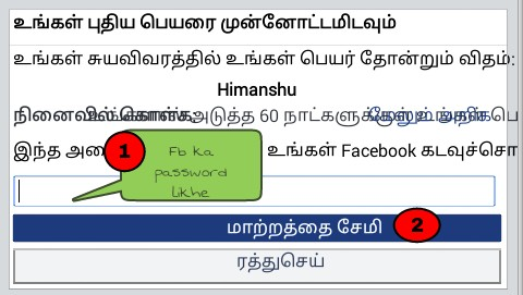 apna facebook password daale
