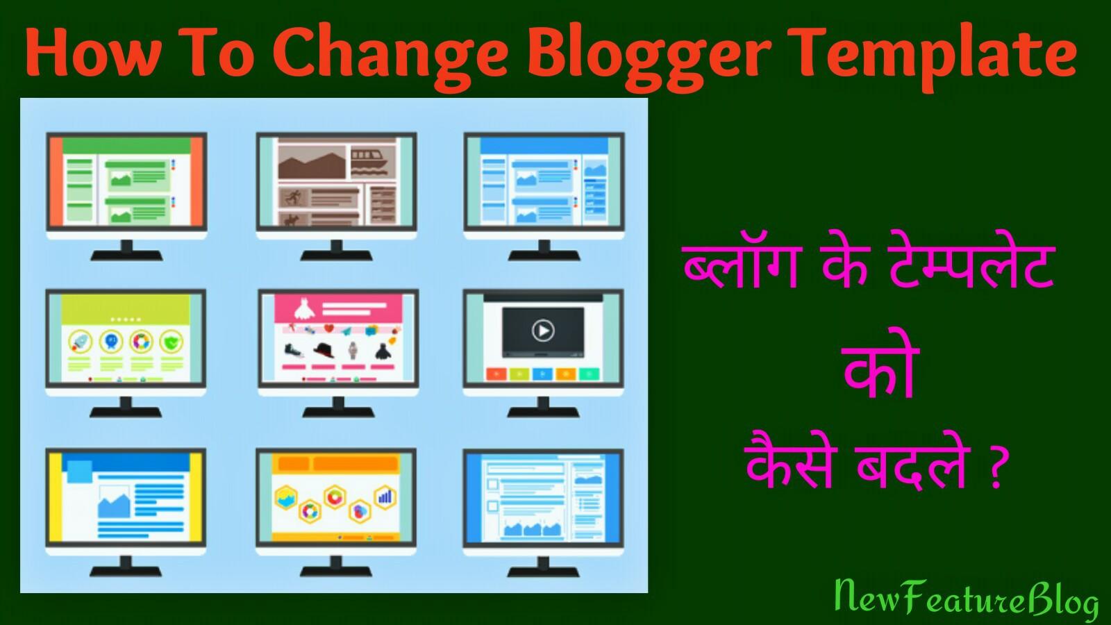 Blog Ke Template Ko Change Ya Upload Kaise Kare New Feature Blog