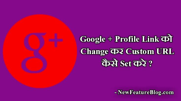 google plus profile link change kar custom url kaise set kare
