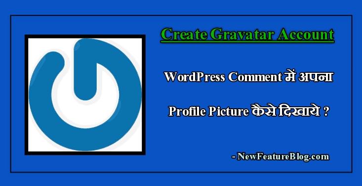show-profile-photo-in-wordpress-comment-to-make-gravatar-account