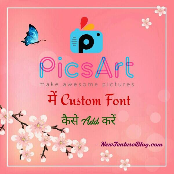 picsart-me-stylish-custom-font-kaise-add-kare