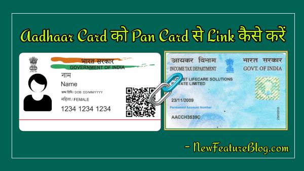 aadhaar card ko pan card se link kaise kare