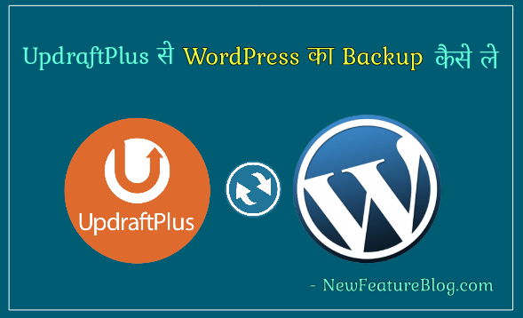 updraftplus se wordpress site ka backup le