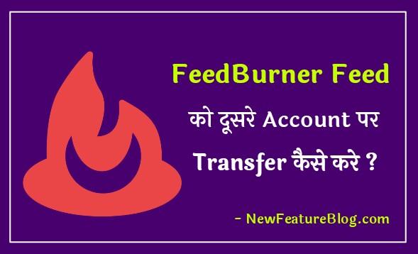 feedburner feed another google account par transfer kaise kare