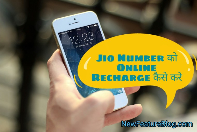 jio number online recharge kaise kare