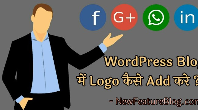 Wordpress blog me logo kaise add kare
