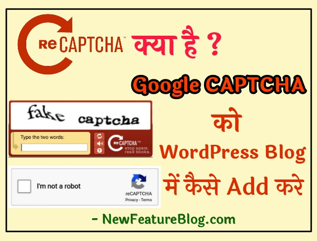 add google captcha wordpress blog