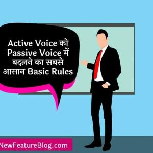 change active voice into passive voice basic rules