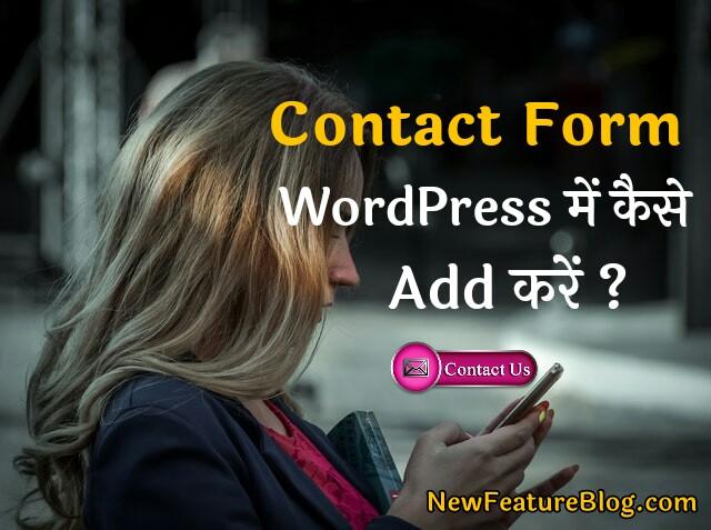 contact form wordpress me kaise add create kare