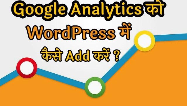 Google analytics wordpress blog me kaise add kare