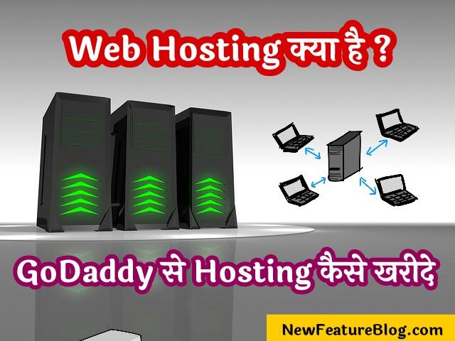 godaddy se web hosting kaise kharide wordpress blog ke liye