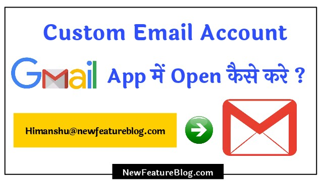 Custom Email Account Gmail App Me Open Kaise Kare