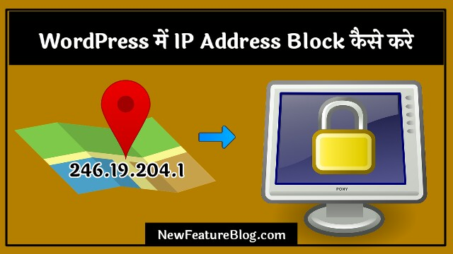 IP address block kaise kare wordpress me