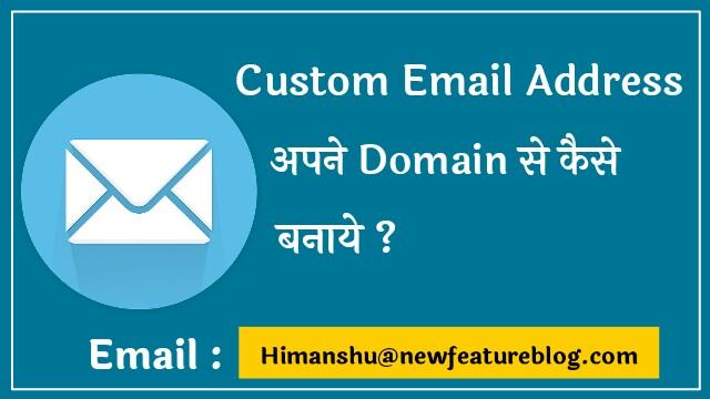 custom email address ko domain se kaise banaye