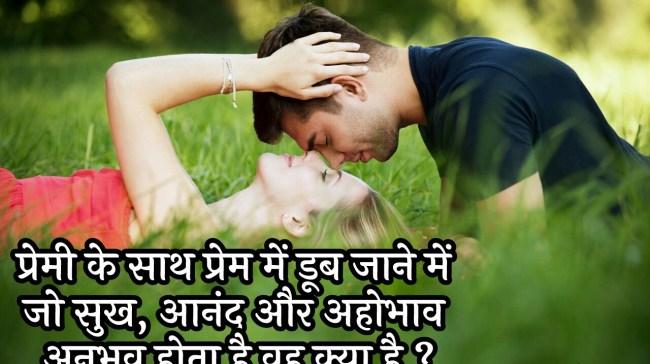 sachcha pyar love kya hai true love