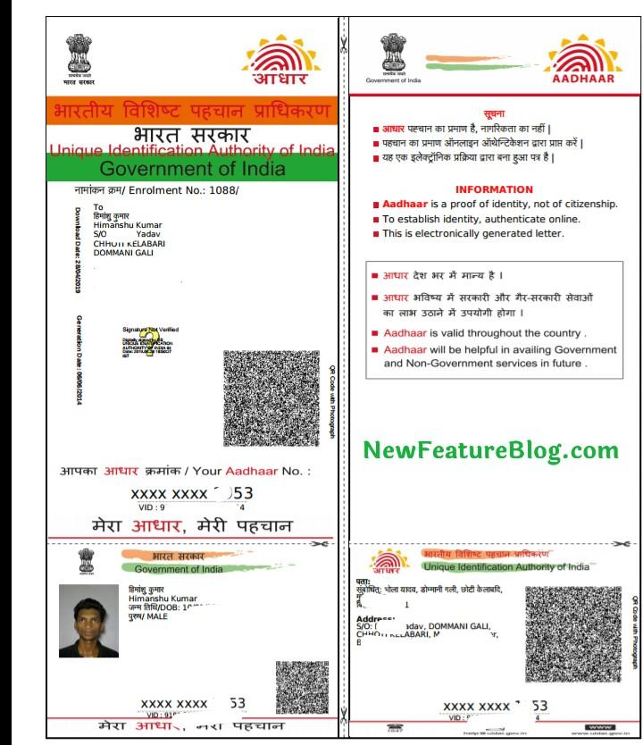 Aadhaar card download kaise kare