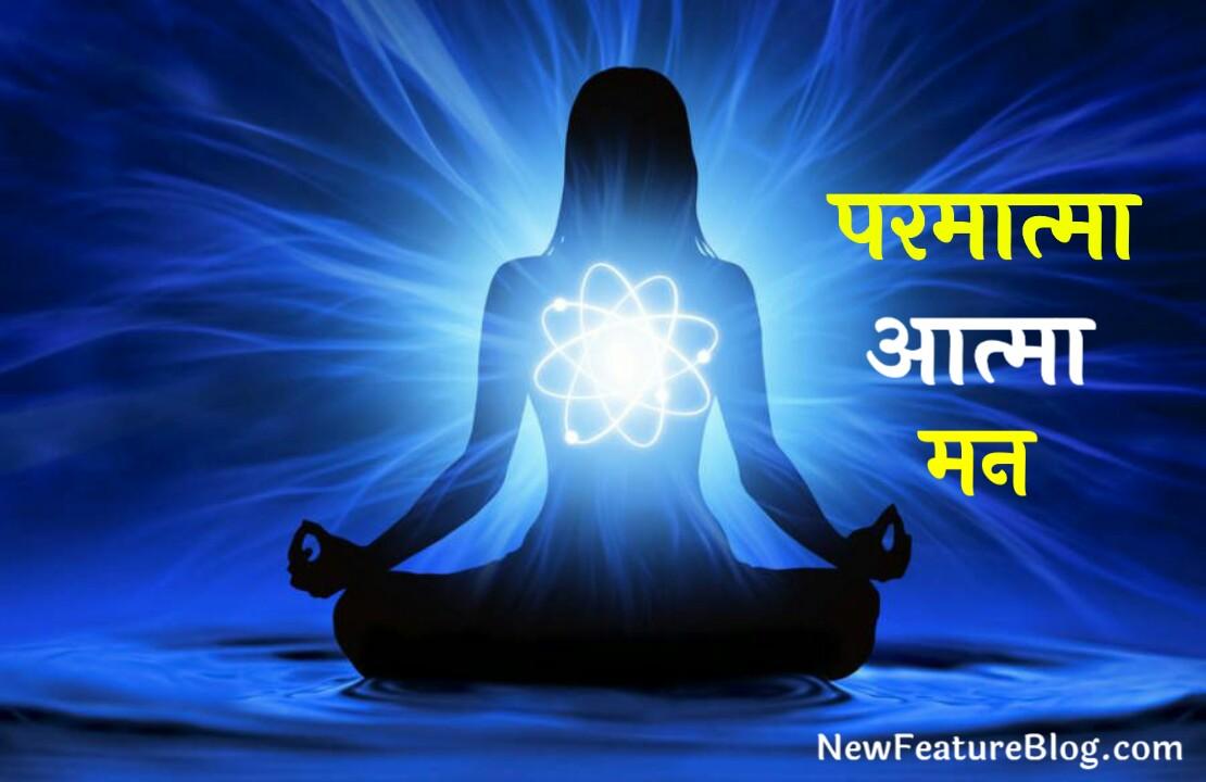 परमात्मा आत्मा और मन क्या है : What is god, soul and mind - New Feature Blog