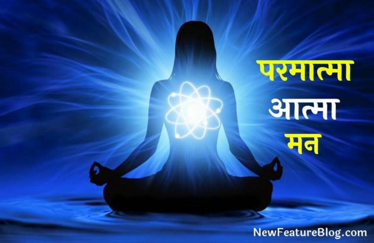 परमात्मा, आत्मा और मन क्या है what is God, soul and mind