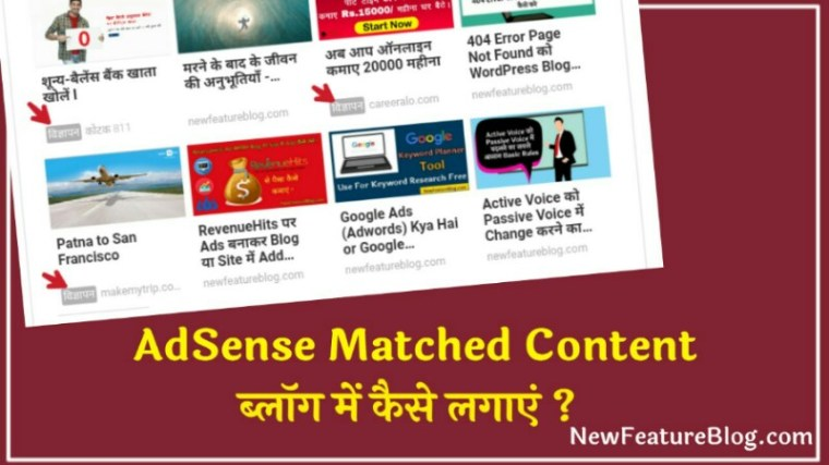 Adsense matched content blogger or wordpress me kaise add kare