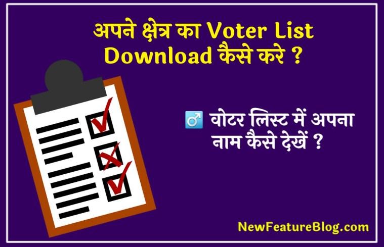 voter list download kaise kare