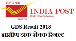GDS Result 2018 Gramin Dak Sevak Result cut off merit list Final Result