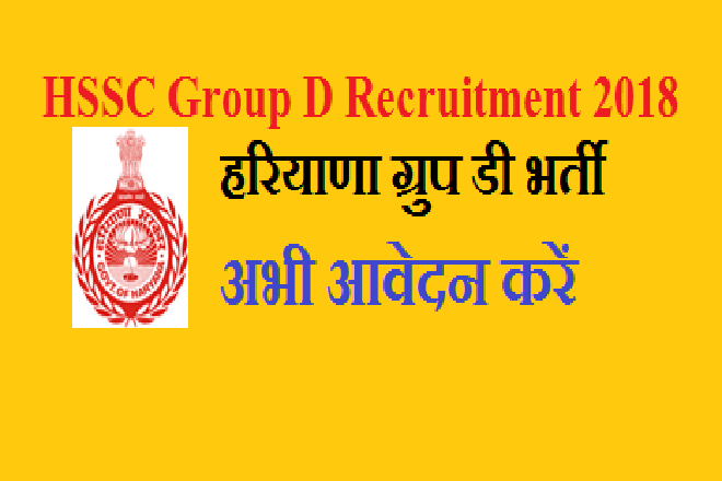 hssc garoup d recruitment 2018