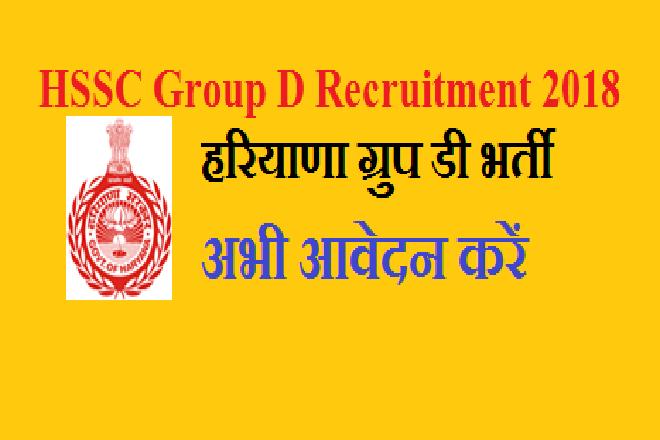 hssc garoup d recruitment 2018