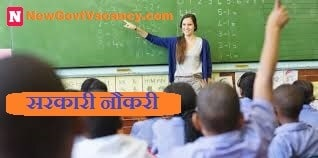 rsmssb pre Primary education teacher recruitment