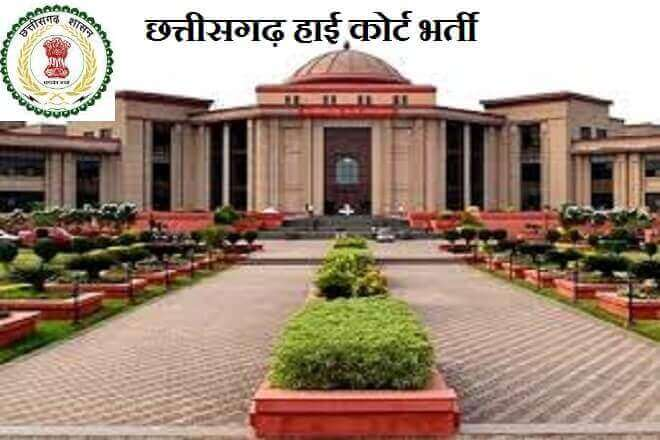 cg high court bilaspur recruitment