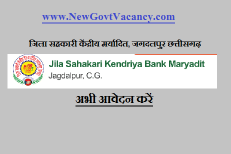Jila Sahakari Kendriya Bank Maryadit Recruitment
