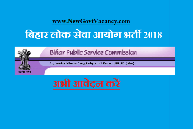 bpsc online application form