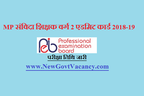 MP Samvida Shikshak Varg 2 Admit Card