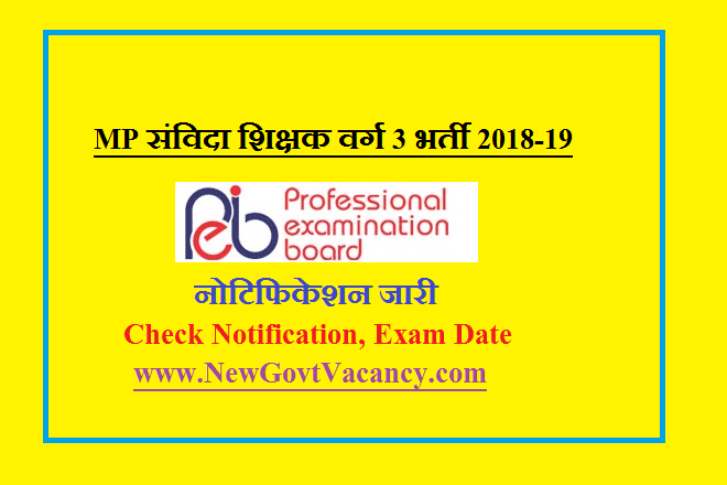 mp samvida shikshak varg 3 bharti 2018-19 notification exam date