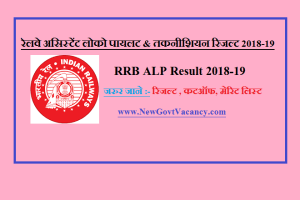 RRB chandigarh ALP Result 2018