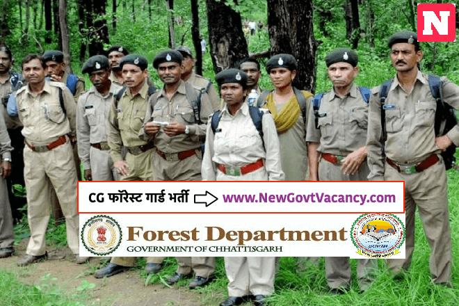 CG Forest Guard Recruitment