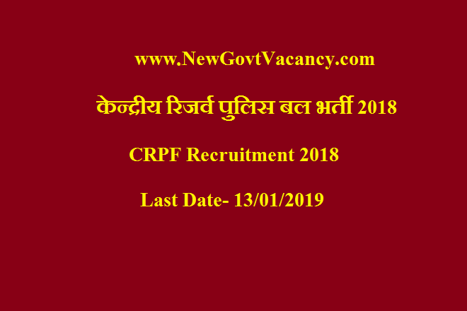 CRPF Recruitment 2018 Notification