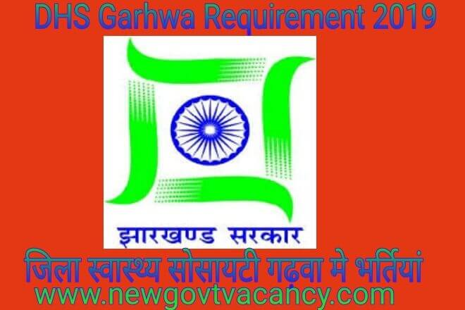 DHS Garhwa Requirement 2019