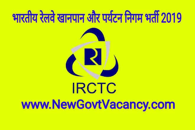 IRCTC Recruitment 2019
