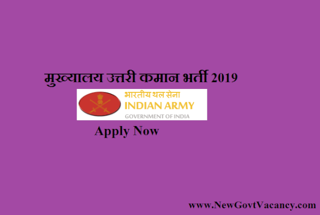 HQ Northern Command Recruitment 2019
