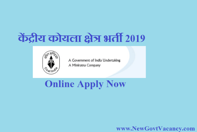 Central Coal Fields Recruitment 2019