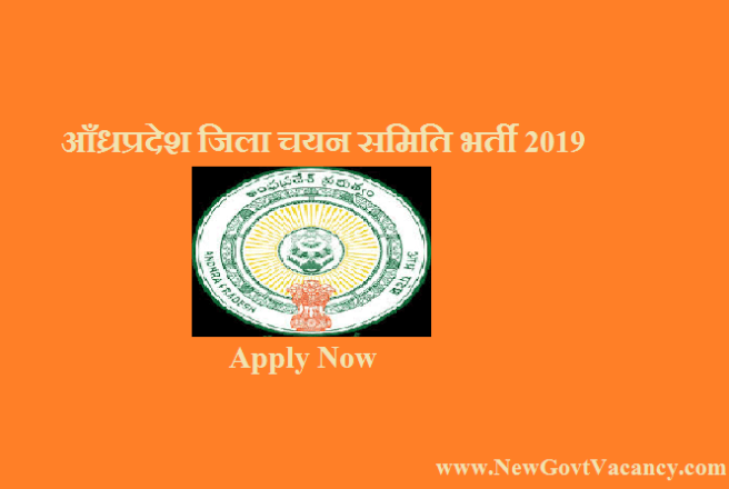 AP Special DSC Recruitment 2019