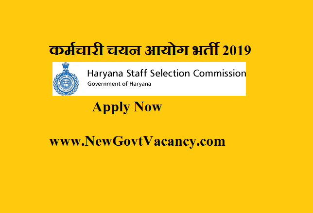 HSSC Recruitment 2019
