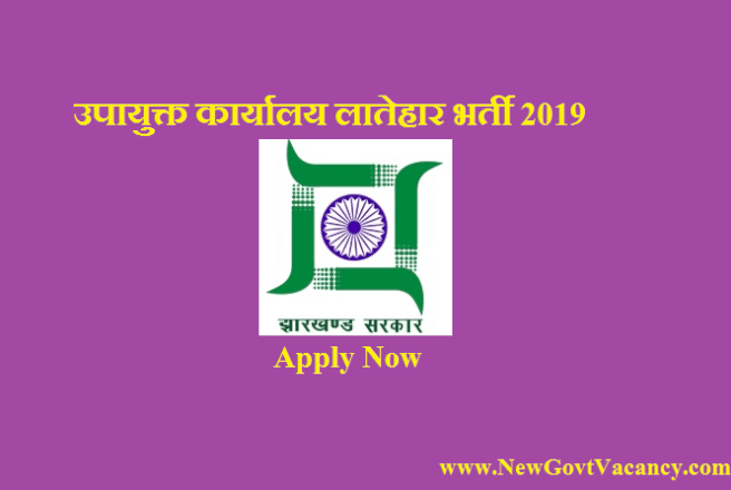 Deputy Commissioner Office Recruitment 2019