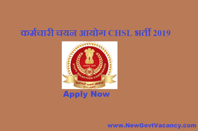 SSC CHSL Recruitment 2019
