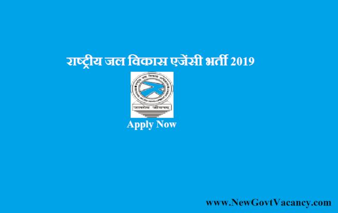 NWDA Recruitment 2019